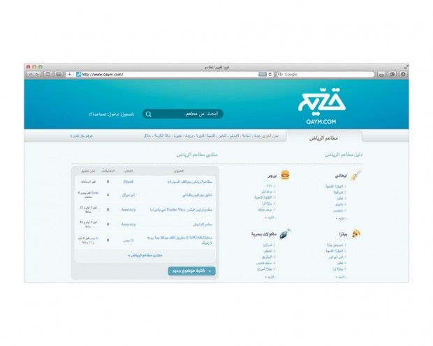 Qaym Branding Fribly Branding Design Inspiration Design