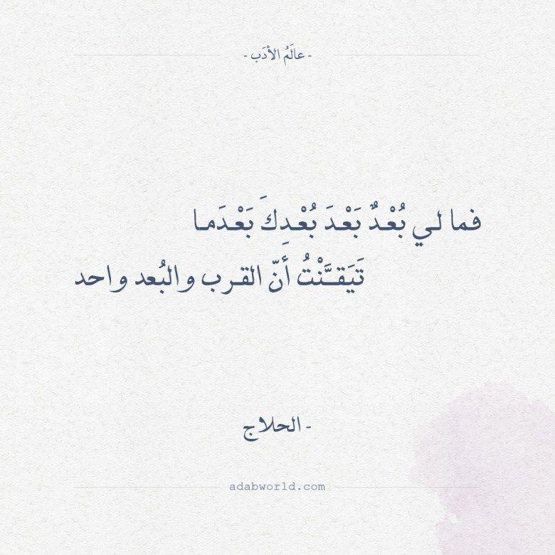 شعر عن الفراق الحسين بن منصور الحلاج Simple Love Quotes Words Quotes Wonder Quotes