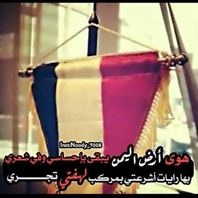هوى أرض اليمن يبقى بإحساسي دمت شامخآ يا وطني Bags Clutch Beautiful