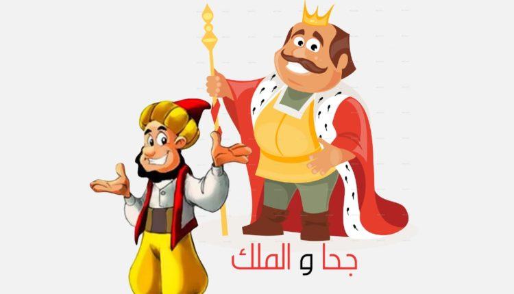 قصة جحا و الملك قصة جميلة من قصص جحا للأطفال قصص اطفال Zelda Characters Character Princess Zelda