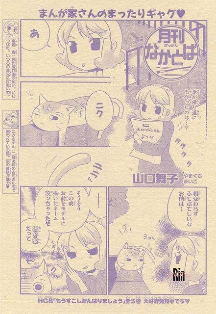 漫言空間 花とゆめ 2010年 10 アニメ カラー 花