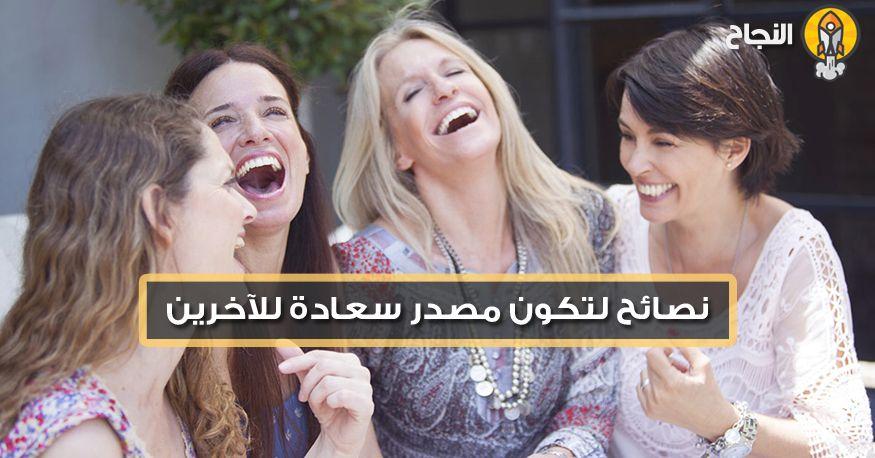 9 نصائح لتكون مصدر سعادة للآخرين