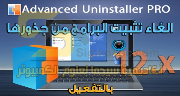 advanced uninstaller 12
