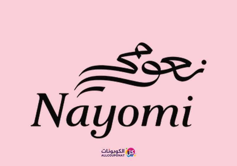 كود خصم نعومي كوبون خصم نعومي Nayomi Coupon Home Decor Decals Home Decor Decor