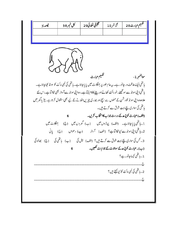 medium resolution of 14+ Urdu Worksheets For Grade 1
