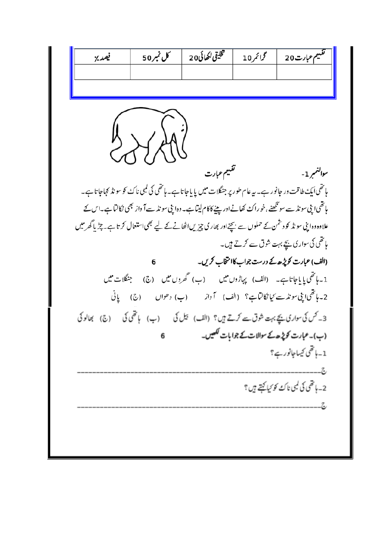 14+ Urdu Worksheets For Grade 1 [ 1170 x 827 Pixel ]