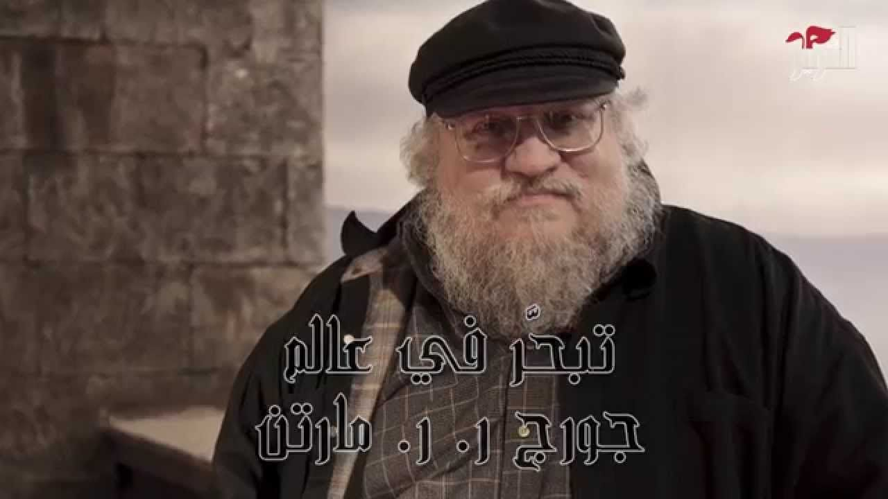 Game of Thrones in Arabic - translation due out this Winter