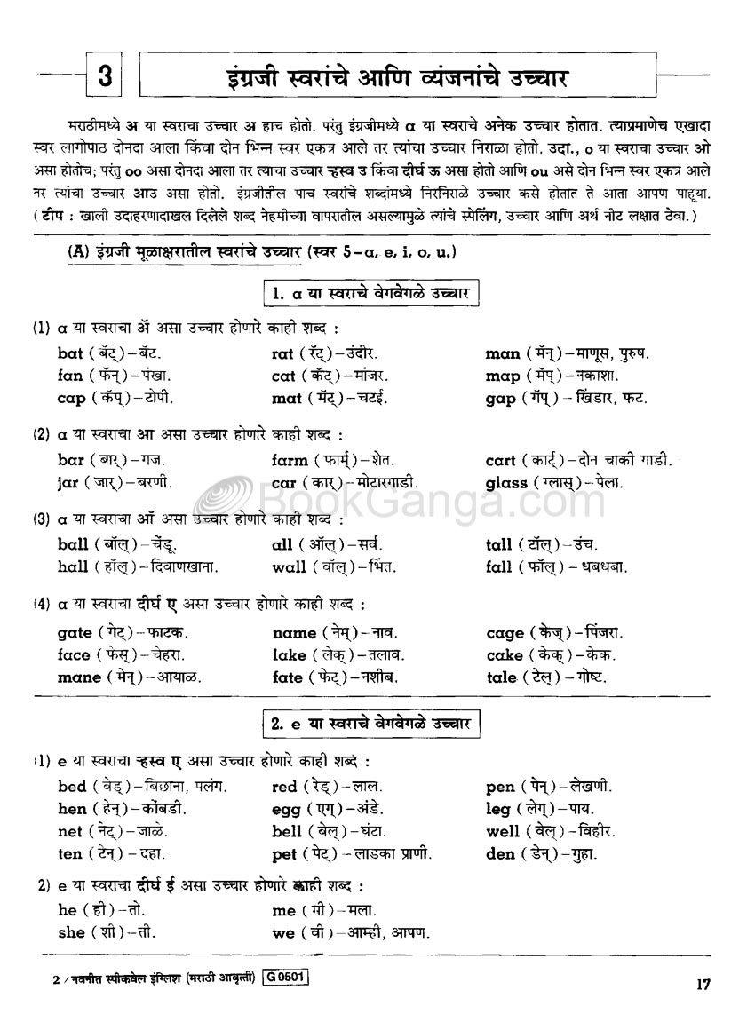 Pin On Marathi To English Vocabulary [ 1160 x 850 Pixel ]