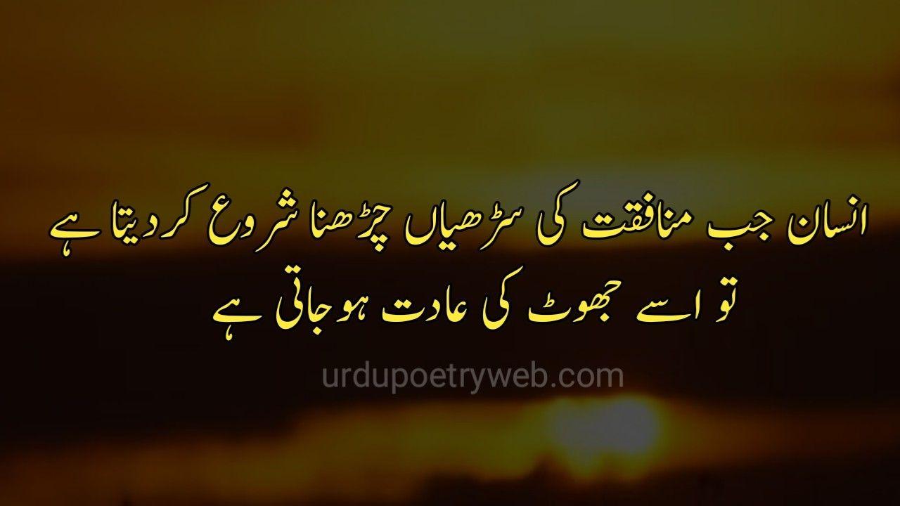 Islamic Quotes In Urdu Life Quotes in urdu 2 lines in 2020 ...