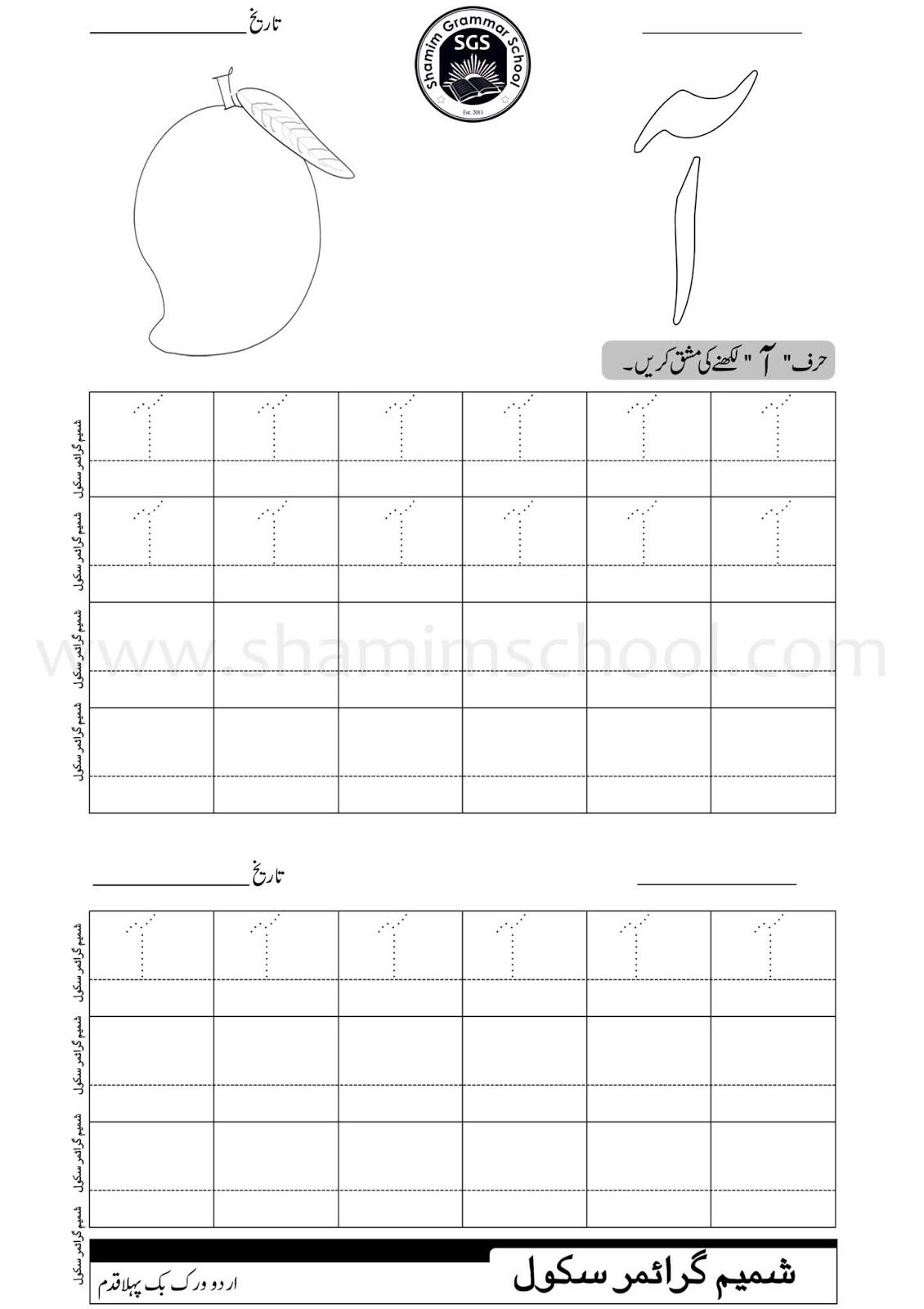 WORK SHEETS FOR PRE STANDARDS MATH,ENGLISH,SCIENCE,URDU