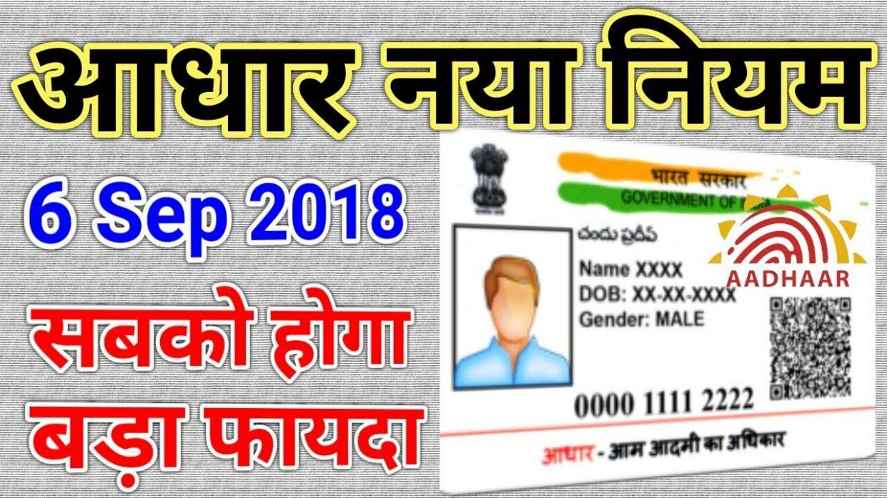 Aadhar Card New Rules 13 13 Uidai News Today Hindi Unique Identification Authority Of India Aadhar Card Rakhi Cards Cards