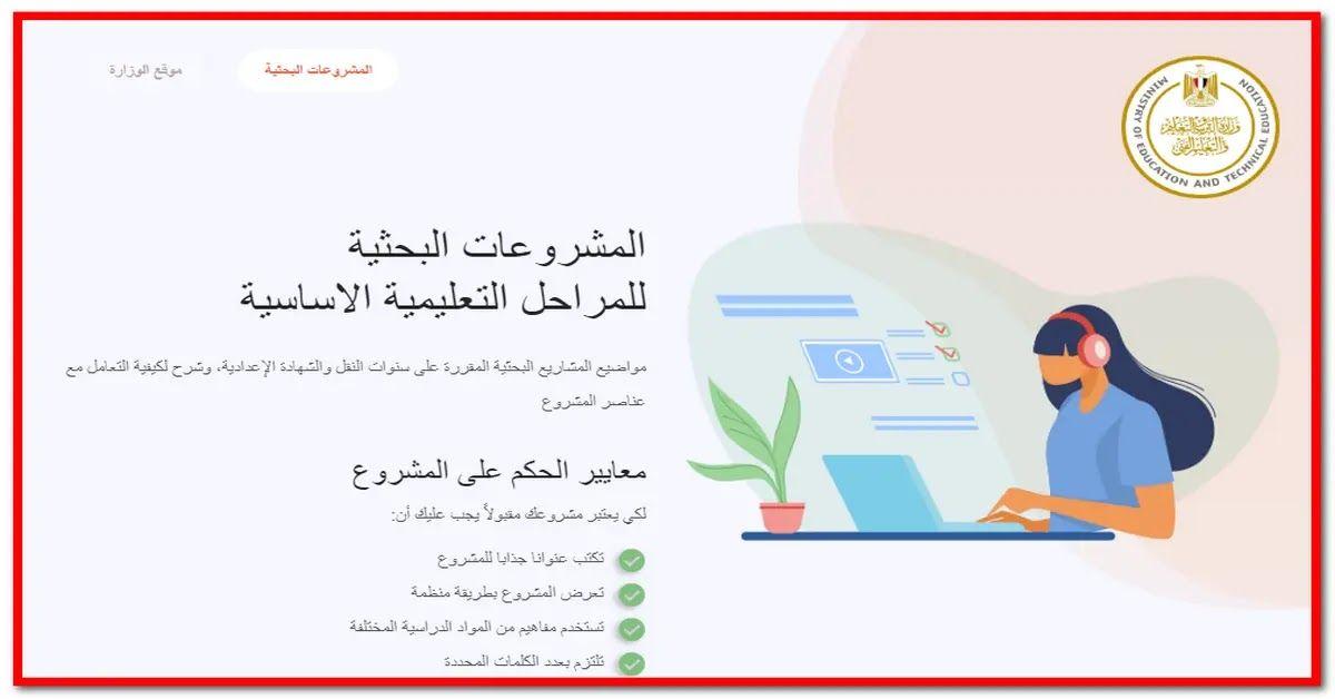 شبكة الروميساء التعليمية التعليم تعلن عن موعد اعلان اجراءات تسليم البحث لجم Blog Posts Pie Chart Chart