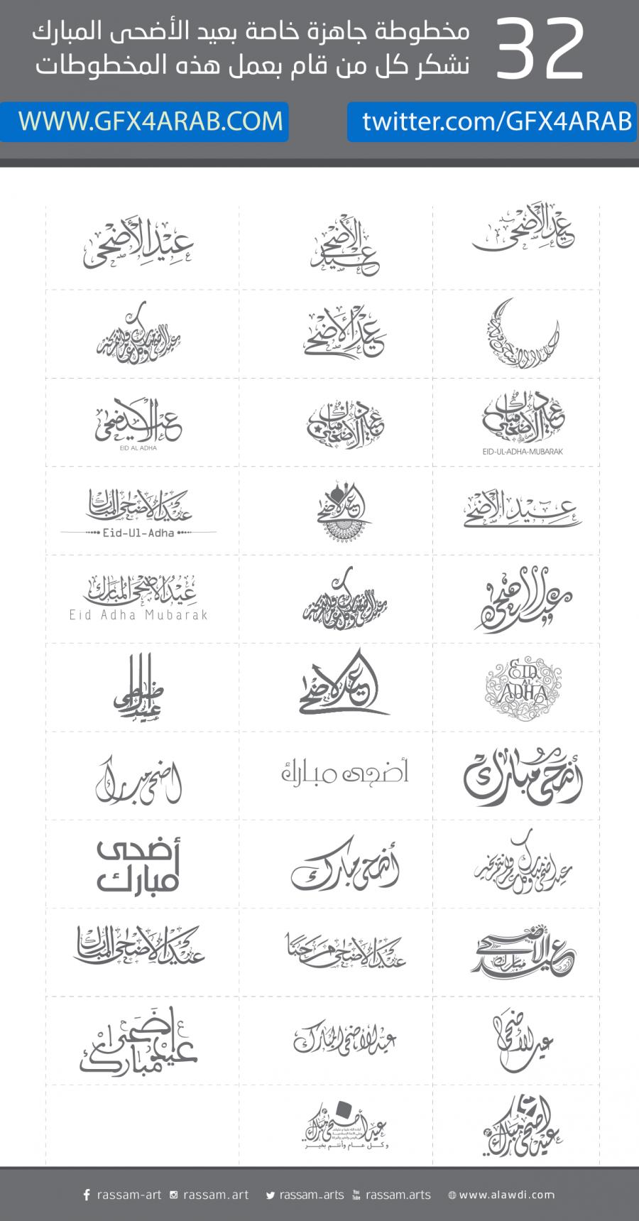 32 مخطوطة عيد الأضحى المبارك Vector Free Eid Adha Mubarak Words