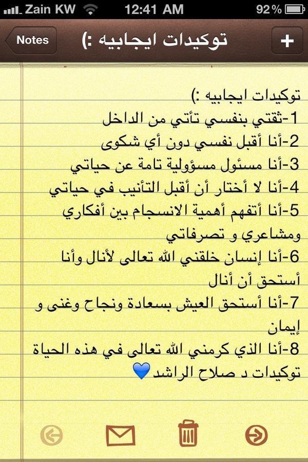 من توكيدات الدكتور صلاح الراش Positive Quotes Positive Notes Islamic Phrases