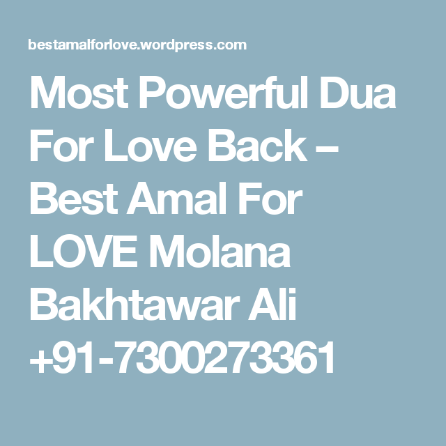 Most Powerful Dua For Love Back   BEST AMAL FOR LOVE   Dua