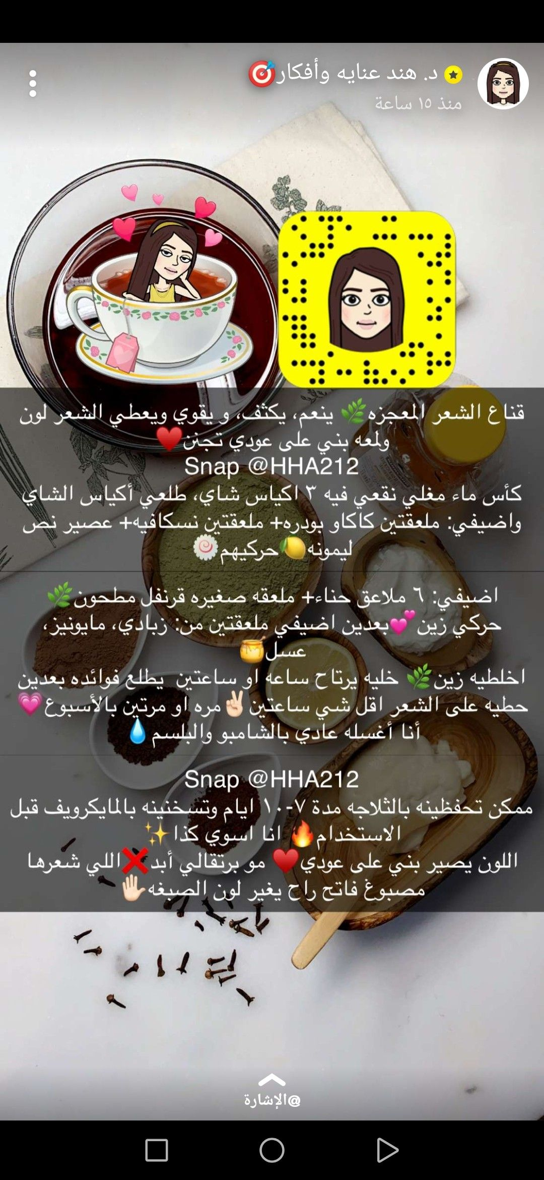 Pin By Sheeren On د هند Hair Care Recipes Body Skin Care Body Skin