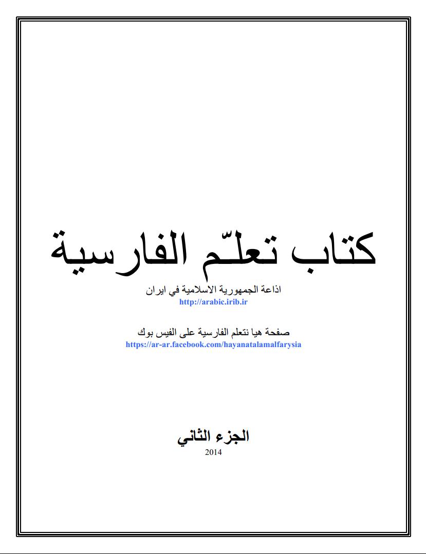 Learn Farsi For Arabs: كتاب - pdf - لجميع الدروس الموجودة على صفحة