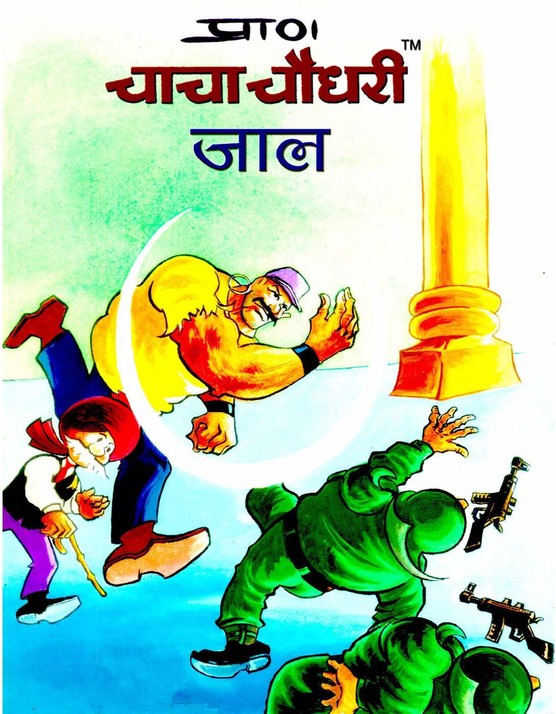 One of the most famous Comic character - Chacha Chaudhary