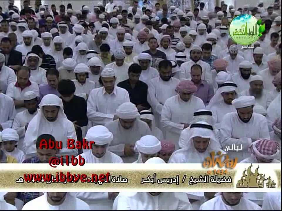 ليالي رمضان 1434 سورة الرحمن ــ ادريس أبكر ــ قناة آيات Quran
