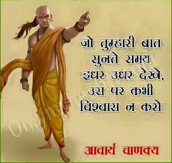 255bunset 255d Jpg 550 521 Chanakya Quotes Chankya Quotes