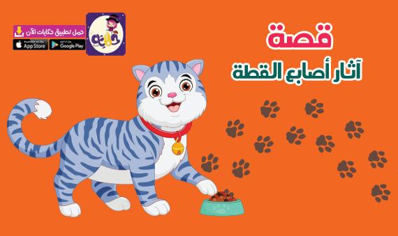 قصة خلاف بين أصابع اليد قصص للاطفال عن وحدة الايدي تطبيق حكايات بالعربي In 2021 Movie Posters Poster Movies