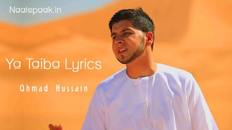 Ya Taiba Lyrics : Naat-e-Paak - Bulbul-e-Bagh-e-Madina