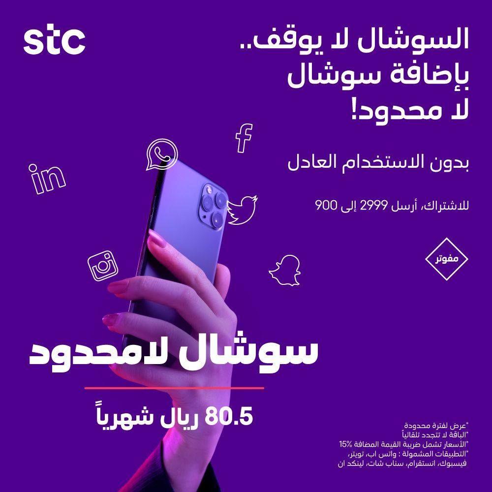 عرض اتصالات السعودية علي باقة سوشال لامحدود لعملاء مفوتر بـ 80 5 ريال شهريا عروض اليوم 80 S Sic