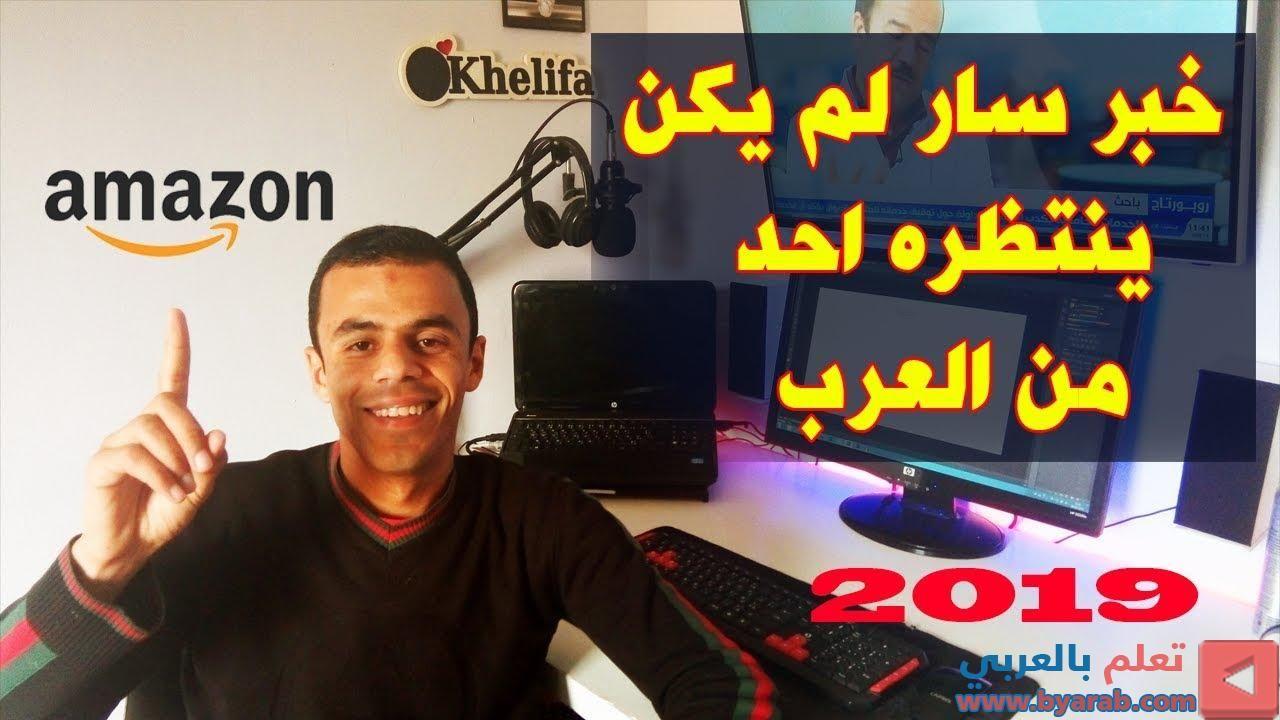 خبر سار لكل الجزائريين والعرب مفاجئة 2019 لم يكن ينتظرها احد Company Logo Tech Company Logos Amazon Logo