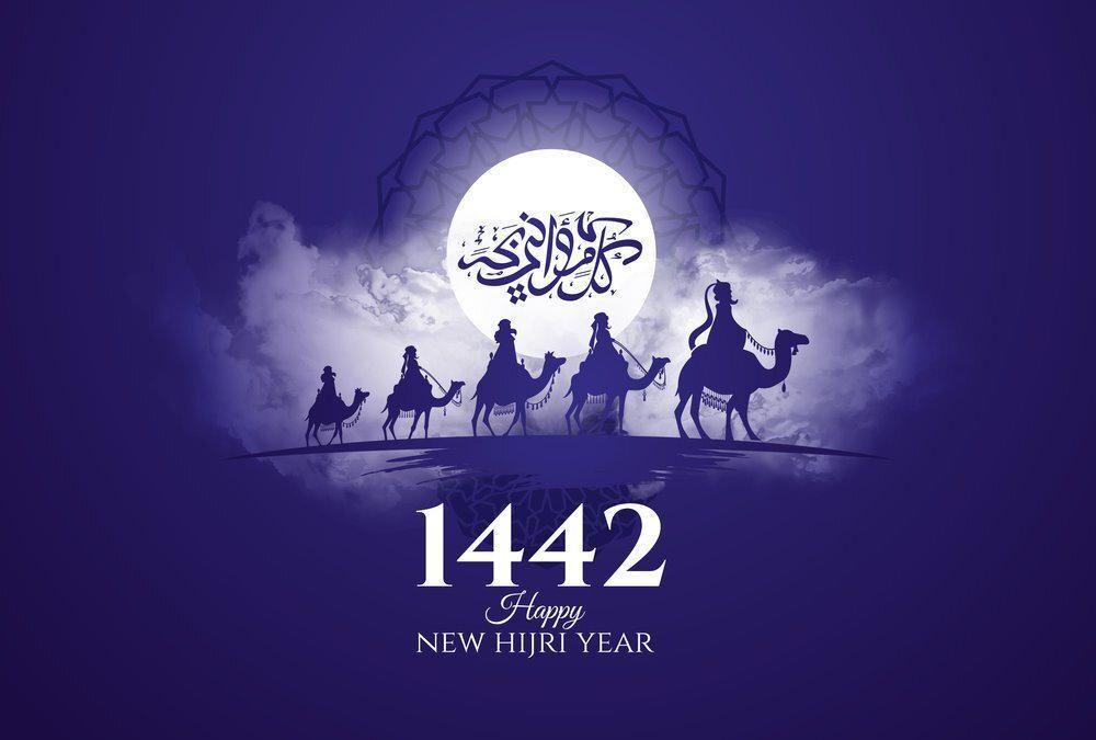 صور معايدات رأس السنة الهجرية 1442 تهنئة العام الهجري الجديد In 2020 Hijri Year Happy New Image