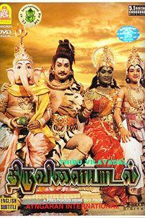 Thiruvilaiyadal (1965) Tamil Movie Online in HD - Einthusan