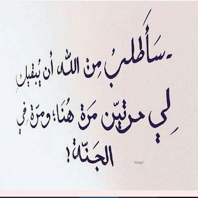 اللهم إني أستودعك زوجي وحبيبي فاحفظه لي فأنت خير الحافظين Love Quotes Wallpaper Sweet Quotes Arabic Love Quotes