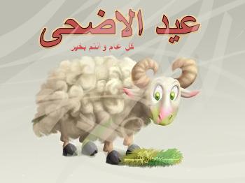 خلفيات عيد الاضحى جديدة 2020 1441 صور مكتوب عليها عيد اضحي للتهاني بالعيد صقور الإبدآع Waterman Pens Baby Mobile Eid Mubarak