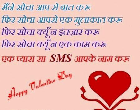 Valentines Day Shayari For Girlfriend   \