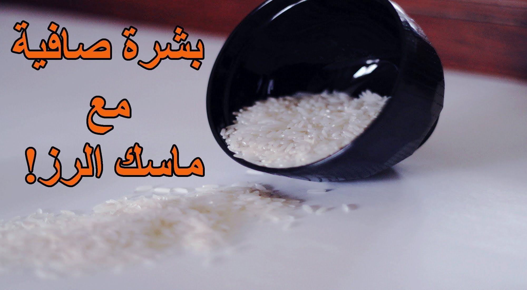 ماسك الرز تفتيح البشرة Food Beauty Care Condiments