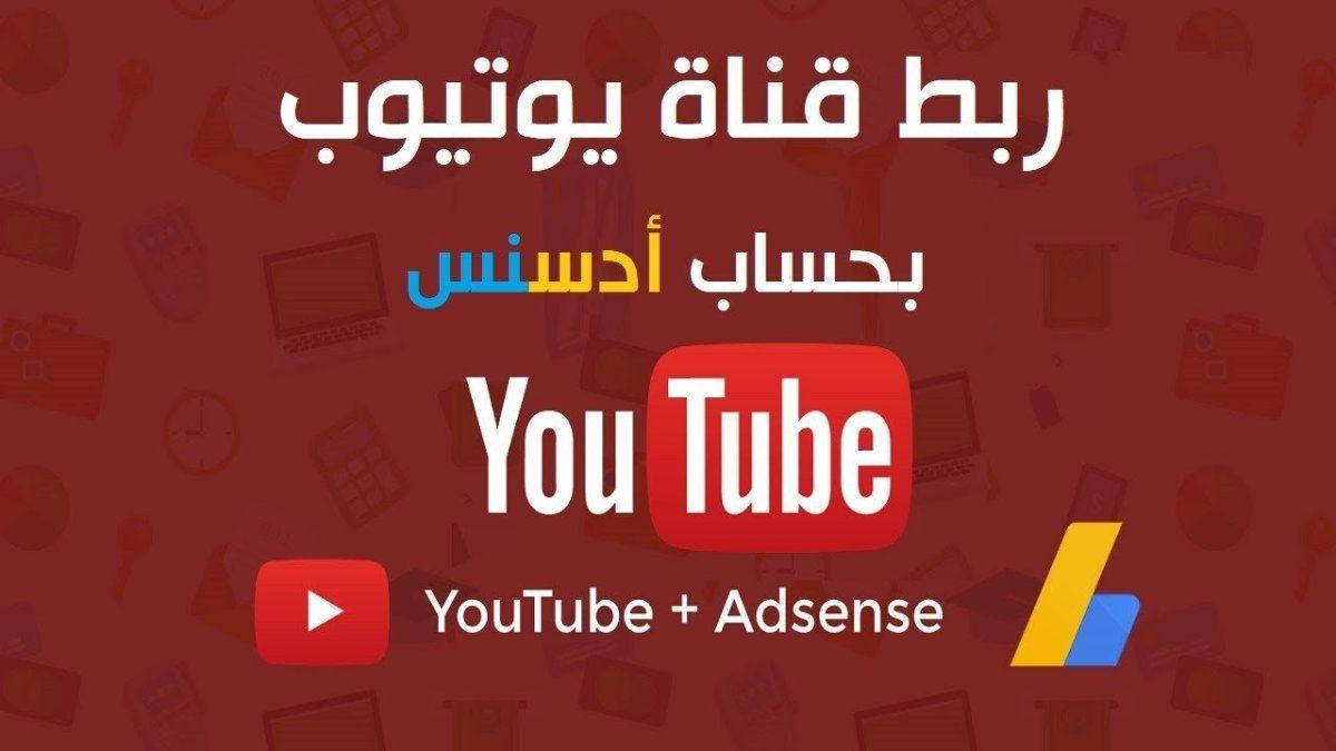 ربط قناة اليوتيوب بادسنس شرح مفصل Tube Youtube Adsense Youtube