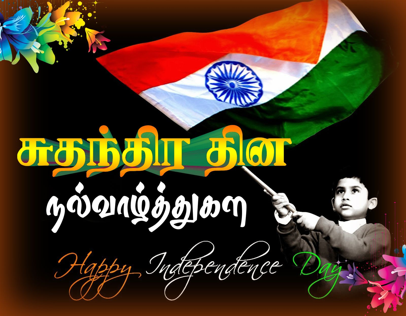 Independence Day Quotes Happyindependencedaytamilquoteswisheswallpapersgreetings