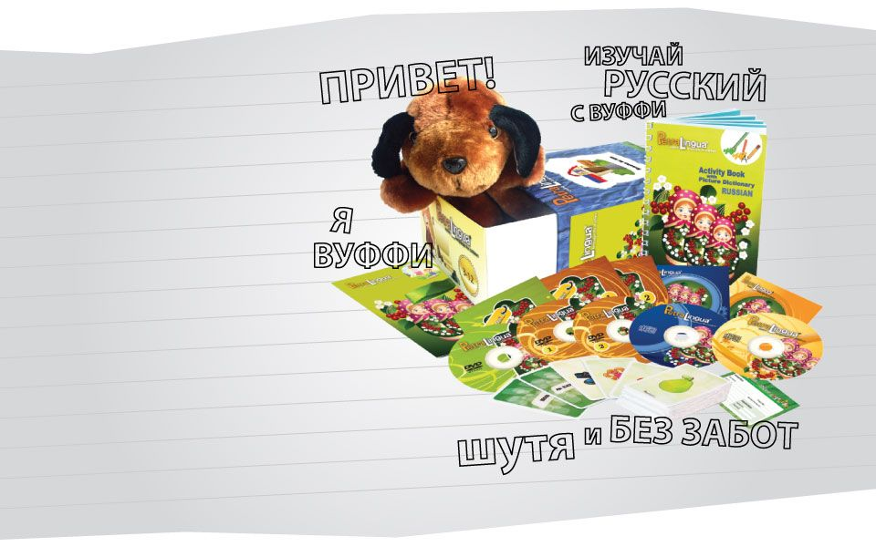 PetraLingua - Russian for Kids │Russian Course for Kids on DVDs with CDs, Books and Games  Learning system for next level
