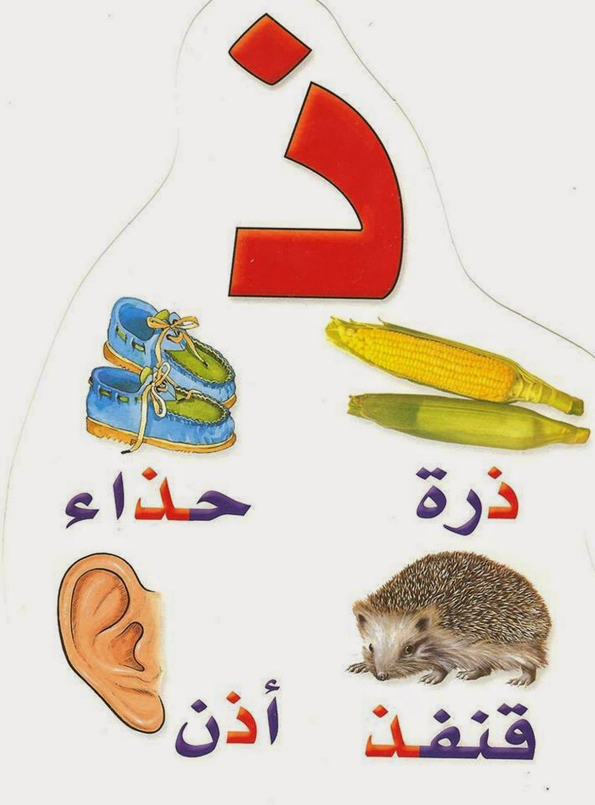 Pin By Ghada Elgaiar On Kg Sheet