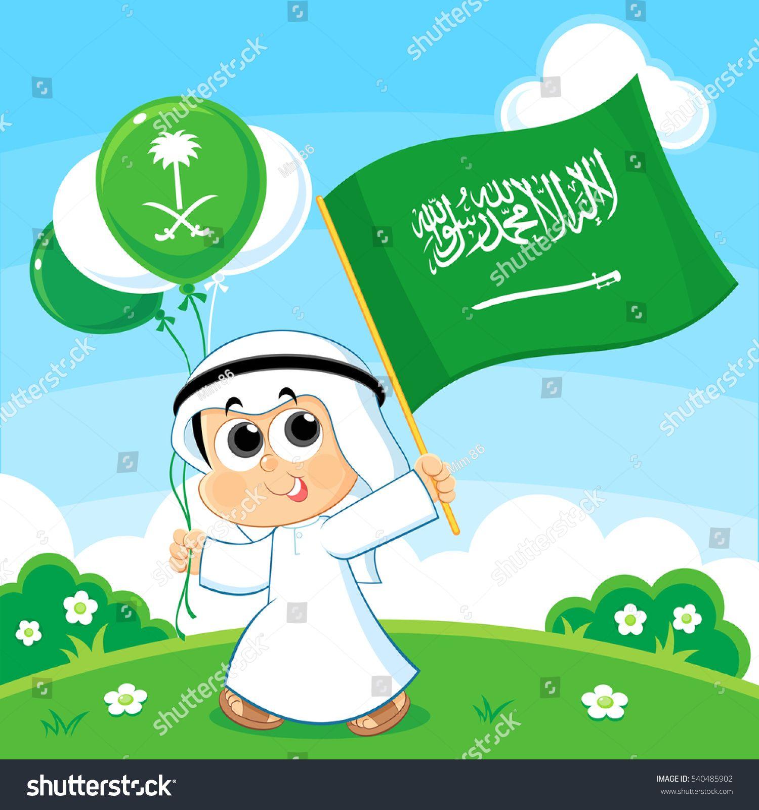 Stock Vector Child Carrying Saudi Arabia Flag
