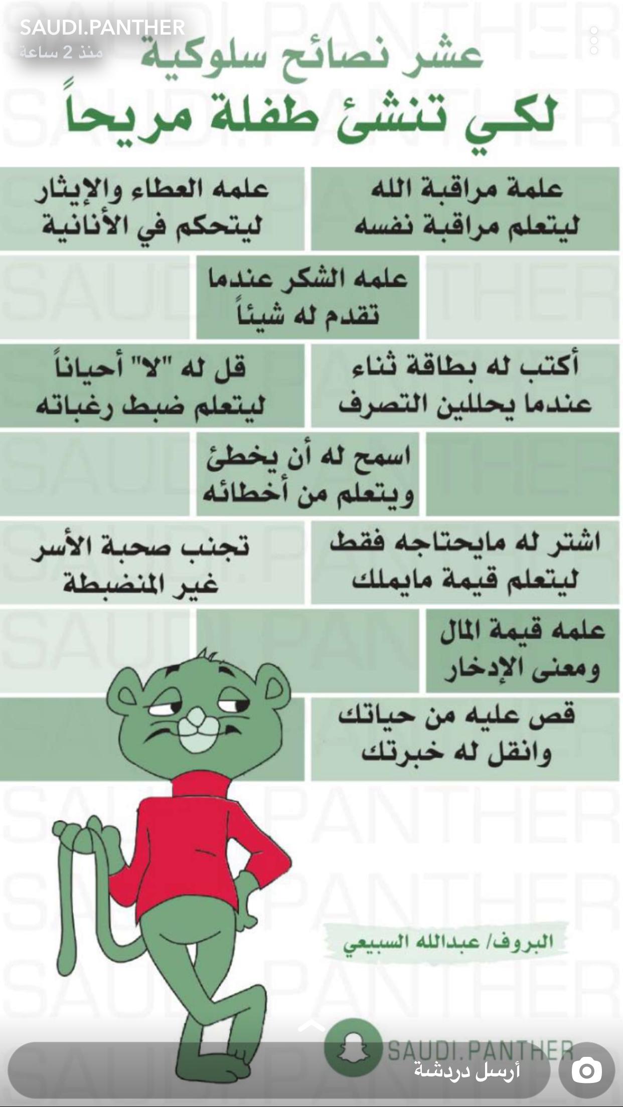 Pin By Maryam On Breeding Information Kids Education Parenting Education Kids Behavior