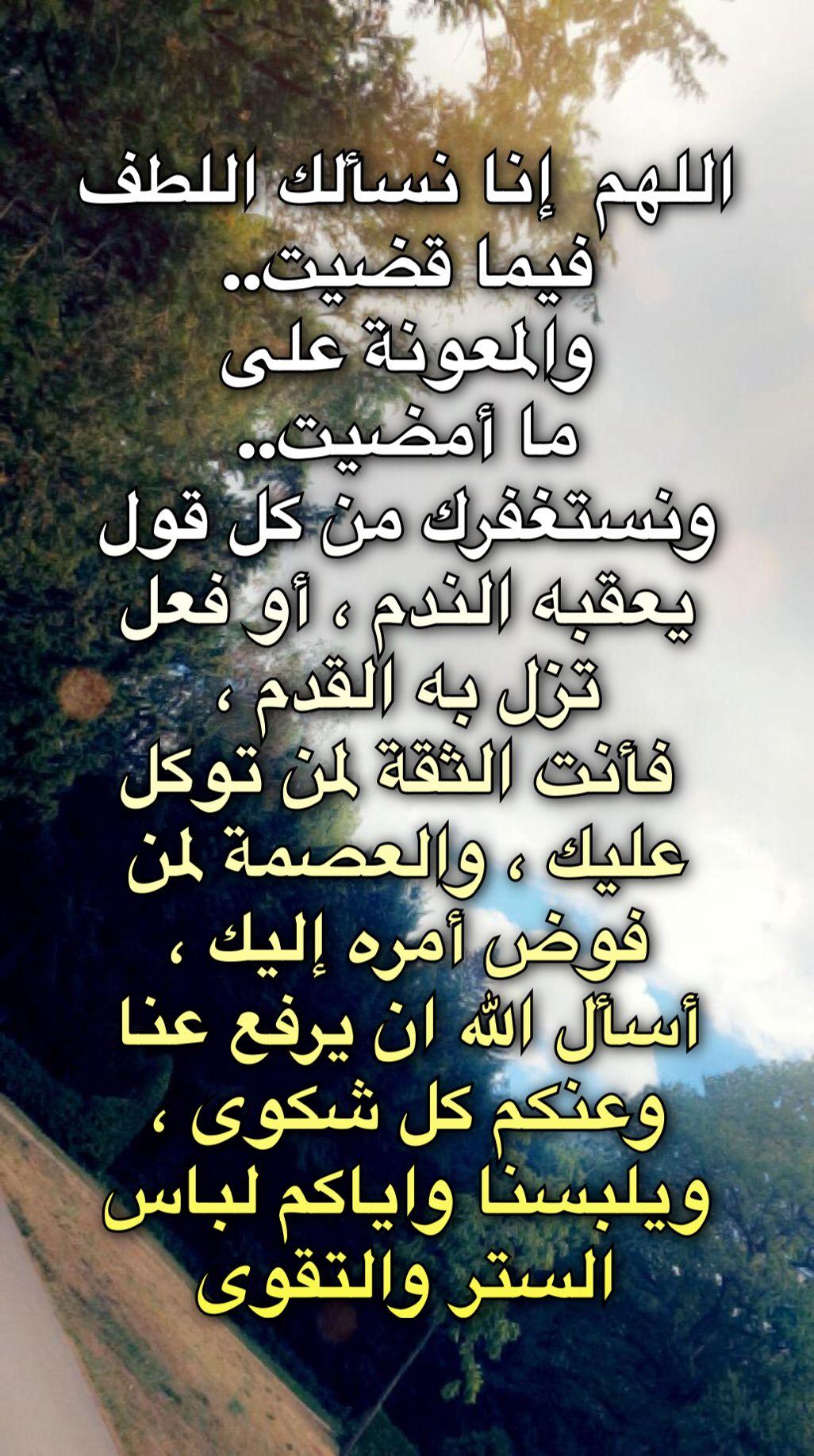 آمين يا رب Arabic Calligraphy Calligraphy Islam