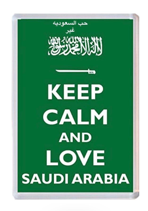 Saudiarabia National Day Saudi Saudi Flag King Salman Saudi Arabia