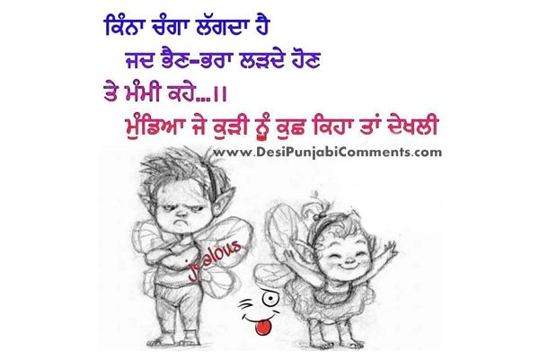 Funny Brother Quotes In Punjabi