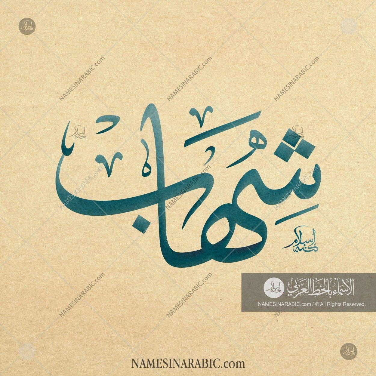 Shihab شهاب Names In Arabic Calligraphy Name 3486 Calligraphy Name Arabic Calligraphy Calligraphy