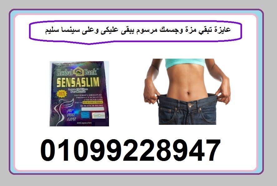 عايزة تبقي مزة وجسمك مرسوم يبقى عليكى وعلى سينسا سليم