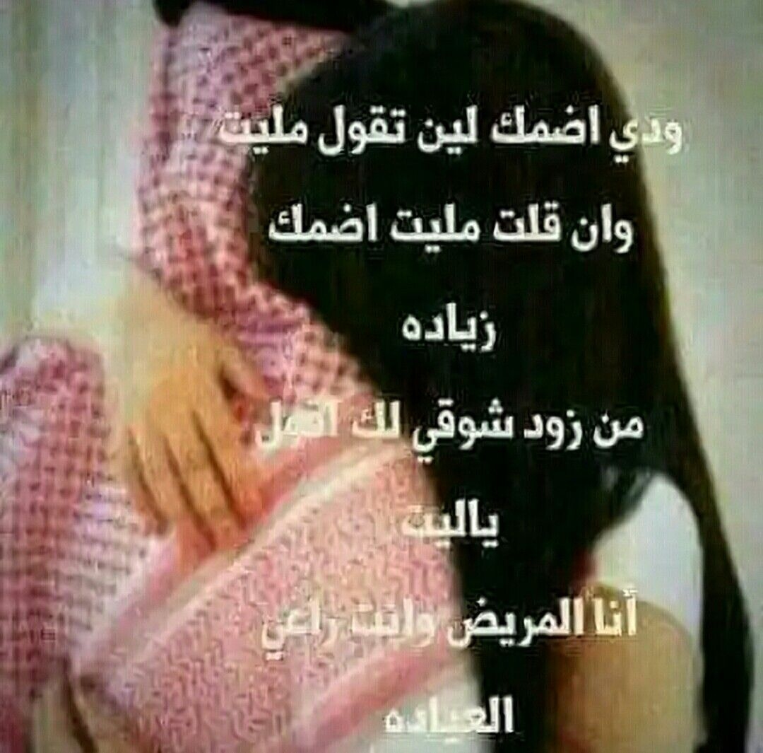 Pin By Soso On ليتها تقرأ Arabic Quotes Poems Quotes