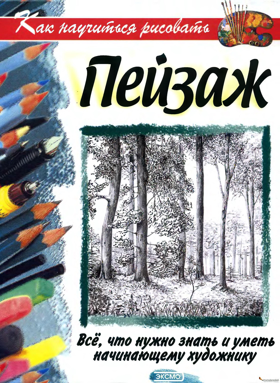 Книги по обучению рисованию скачать