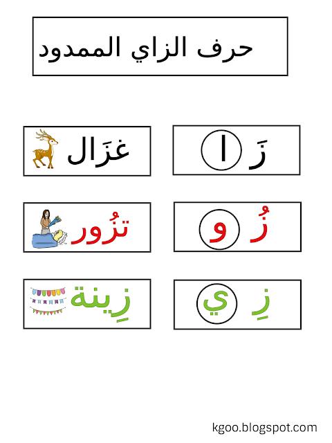 كلمات بها حرف الزاي الممدود Zai Learning Colors Learning Arabic Words