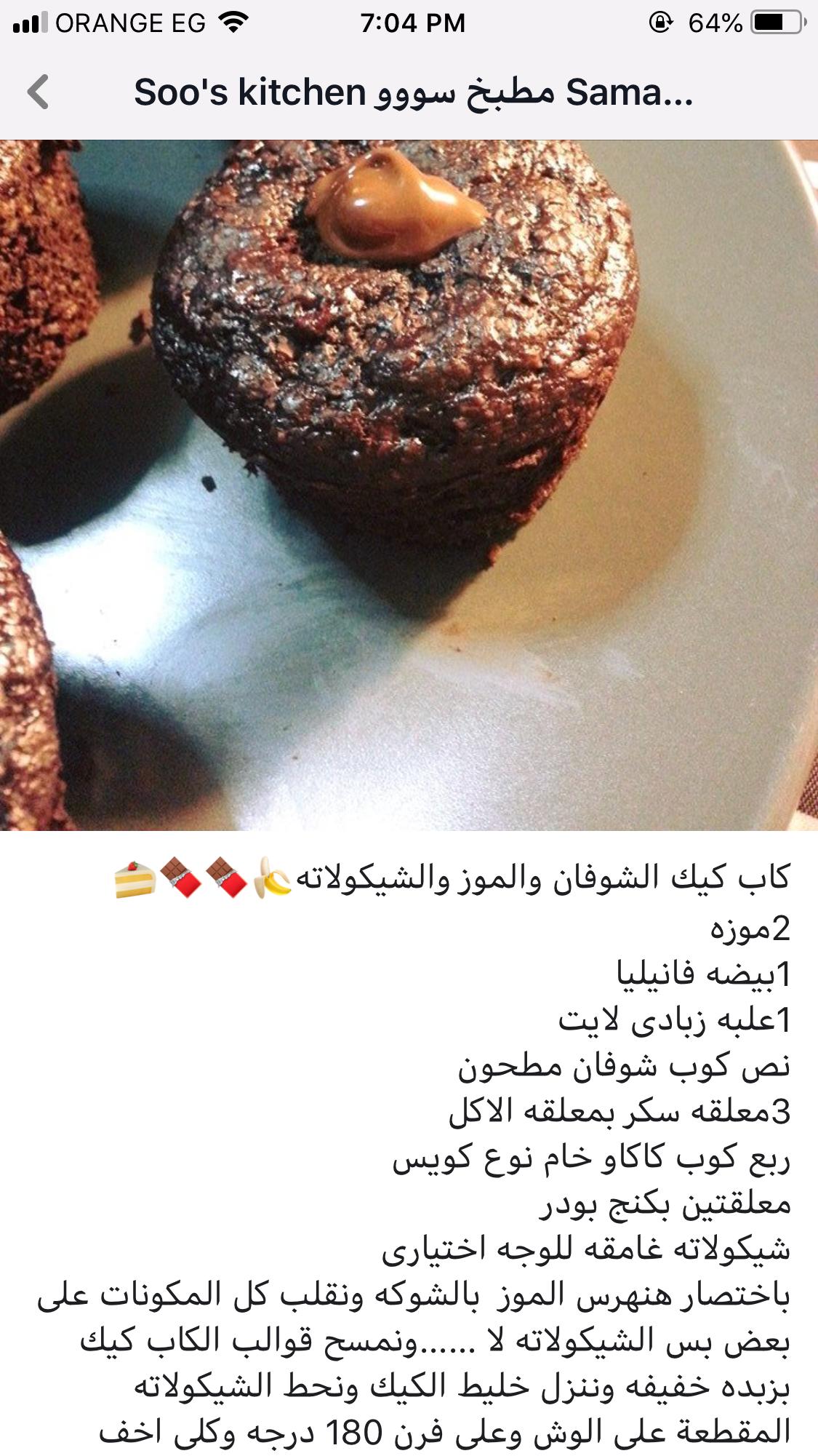 كب كيك الشوفان بالموز والشوكولا Food Recipies Oatmeal Cake Food