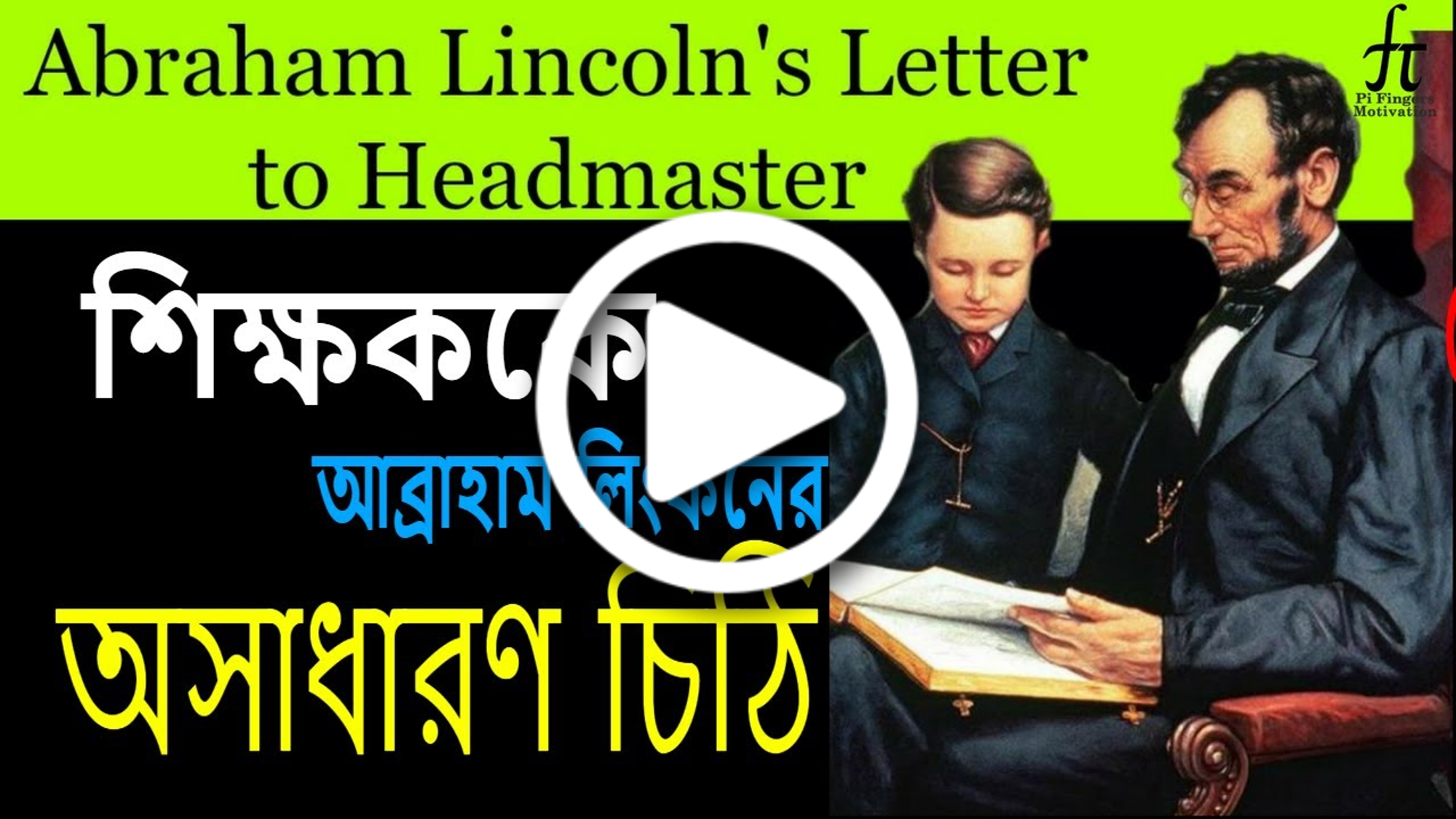 This Bangla Motivation is about A Letter written by Abraham